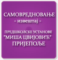 Самовредновање